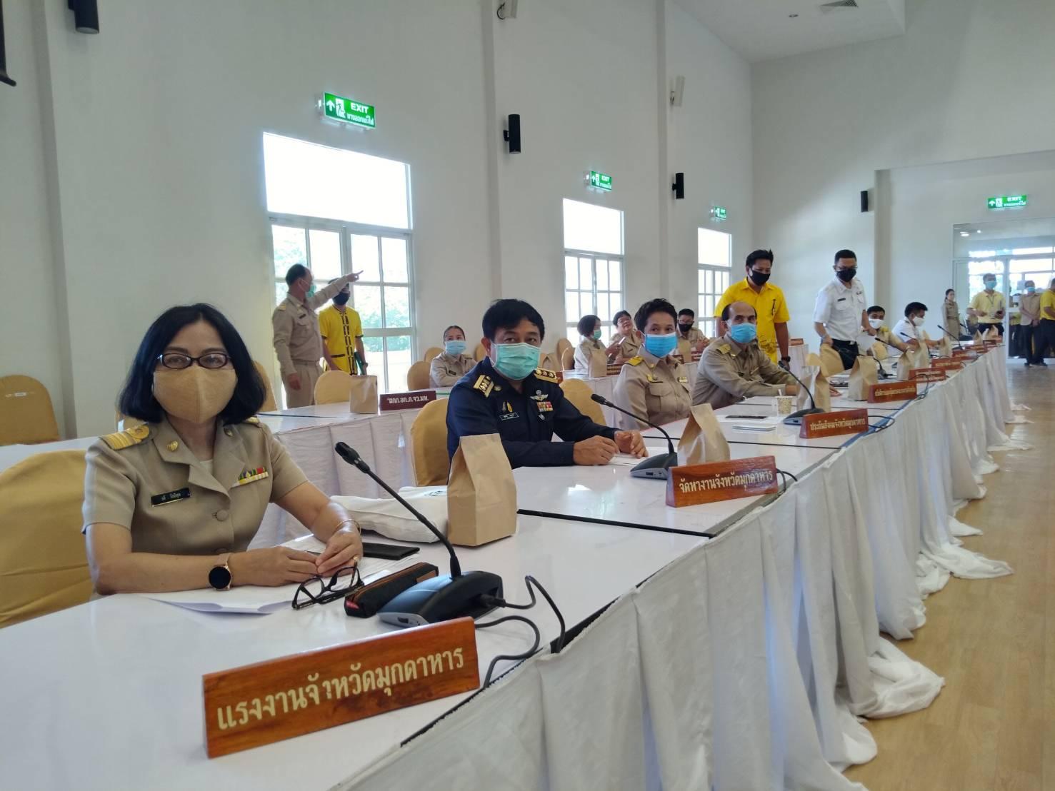 ประชุมกรมการจังหวัดมุกดาหารและหัวหน้าส่วนราชการประจำจังหวัดมุกดาหาร