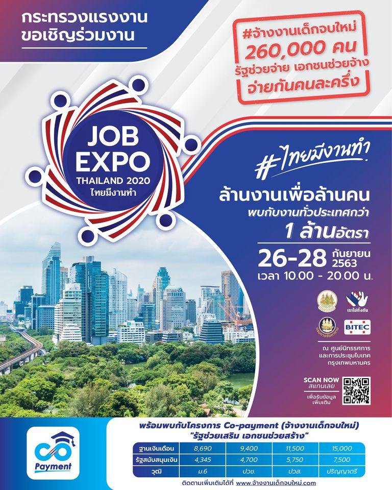 ๋Job Expo Thailand 2020 ที่ไบเทค บางนา วันที่ 26-28 ก.ย. 63 เวลา 10.00-20.00 น.