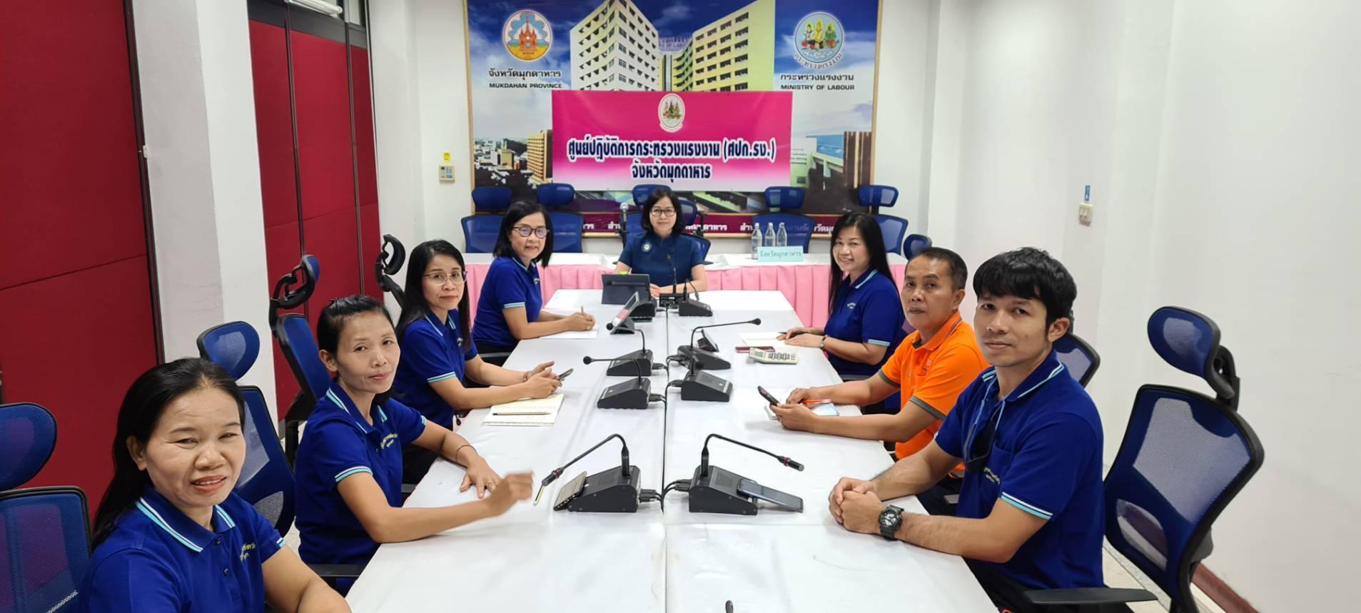 การประชุมสำนักงานการแรงงานจังหวัดมุกดาหาร ประจำเดือนกันยายน 2563