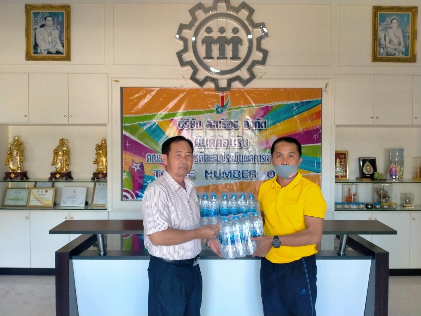สรจ.มุกดาหาร รับมอบน้ำดื่ม จำนวน 240 ขวด จากบริษัท สหเรือง จำกัด