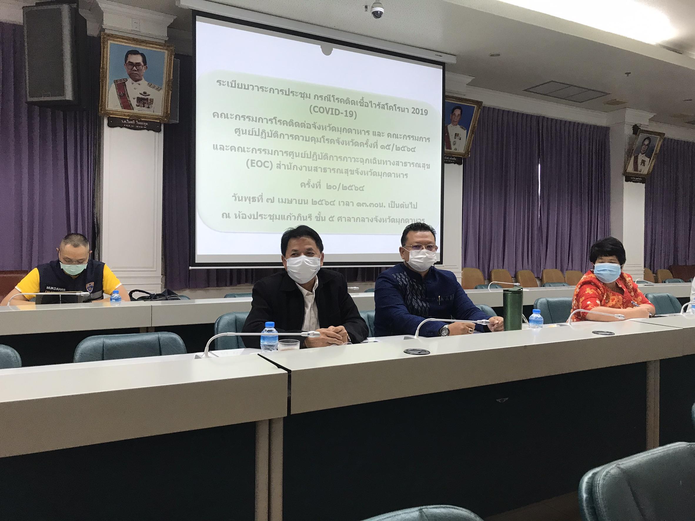 สรจ.มุกดาหาร ร่วมประชุมคณะกรรมการโรคติดต่อจังหวัดมุกดาหาร กรณีโรคติดเชื้อไวรัสโคโรนา 2019 (COVID – 19) ครั้งที่ 14/2564