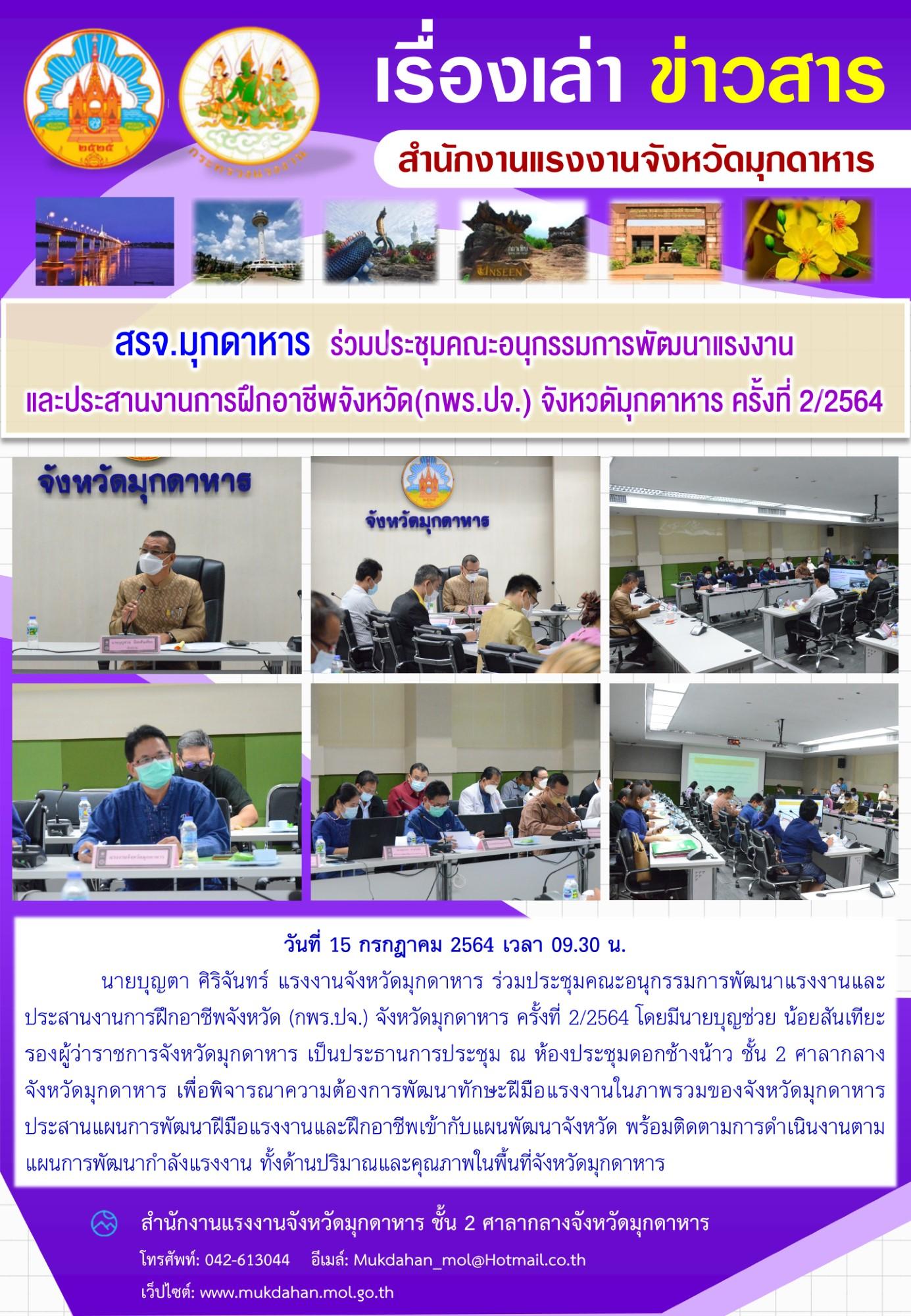 สรจ.มุกดาหาร  ร่วมประชุมคณะอนุกรรมการพัฒนาแรงงาน และประสานงานการฝึกอาชีพจังหวัด(กพร.ปจ.) จังหวดัมุกดาหาร ครั้งที่ 2/2564