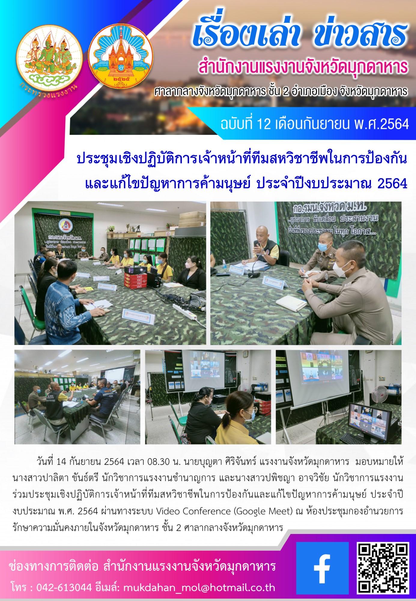 ประชุมเชิงปฏิบัติการเจ้าหน้าที่ทีมสหวิชาชีพในการป้องกันและแก้ไขปัญหาการค้ามนุษย์ ประจำปีงบประมาณ 2564