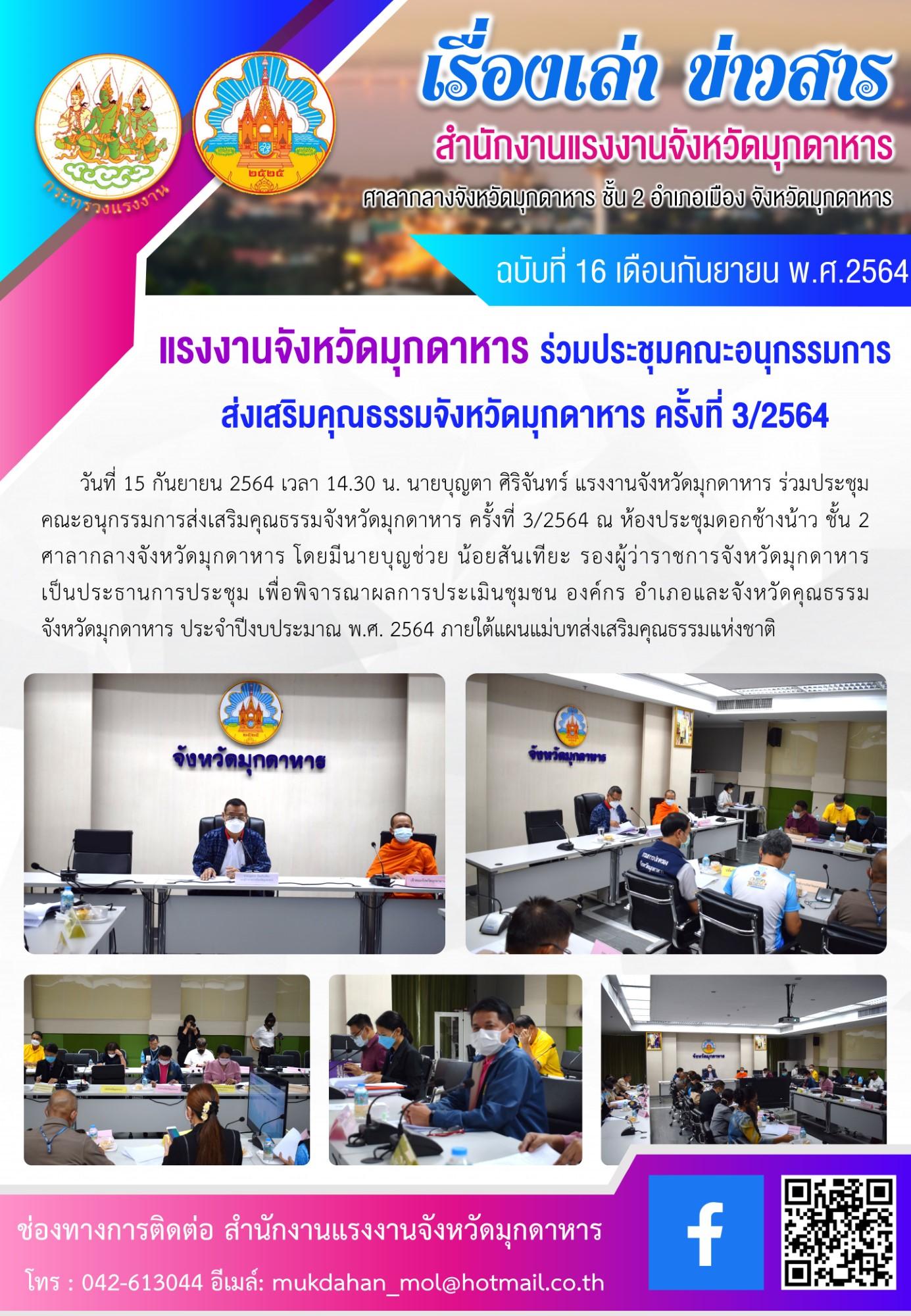 แรงงานจังหวัดมุกดาหาร ร่วมประชุมคณะอนุกรรมการส่งเสริมคุณธรรมจังหวัดมุกดาหาร ครั้งที่ 3/2564