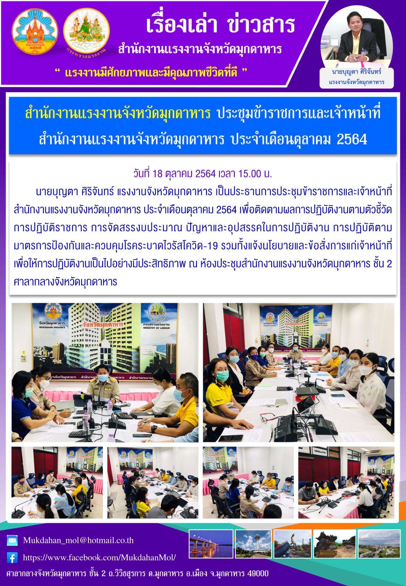 สำนักงานแรงงานจังหวัดมุกดาหาร ประชุมข้าราชการและเจ้าหน้าที่สำนักงานแรงงานจังหวัดมุกดาหาร ประจำเดือนตุลาคม 2564