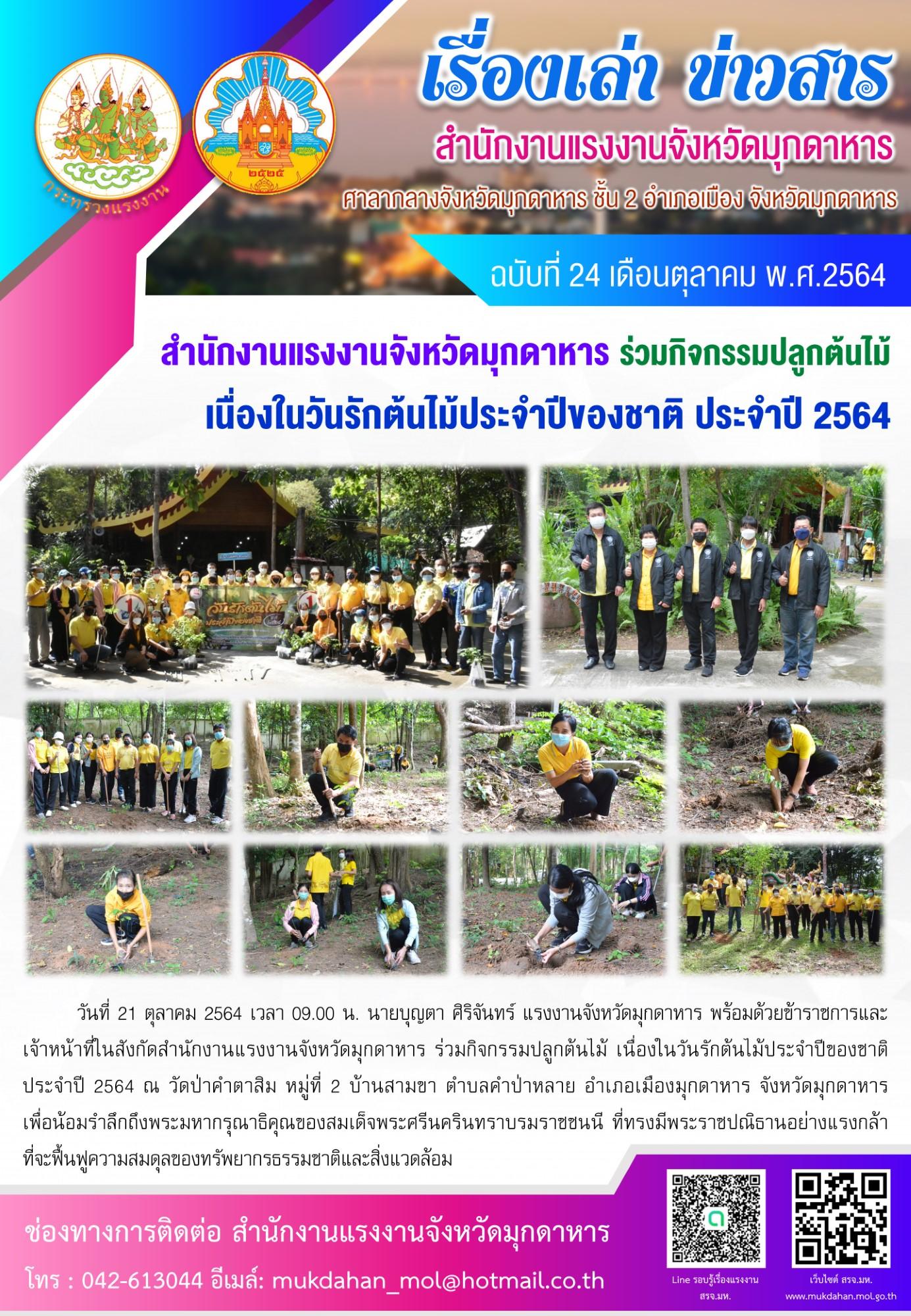 สำนักงานแรงงานจังหวัดมุกดาหาร ร่วมกิจกรรมปลูกต้นไม้ เนื่องในวันรักต้นไม้ประจำปีของชาติ ประจำปี 2564